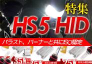 HS5 HID特集